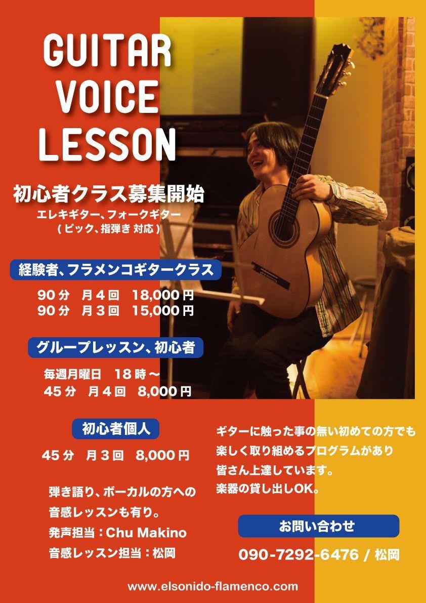 ギター教室